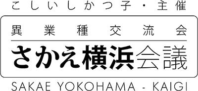さかえ横浜会議ロゴ