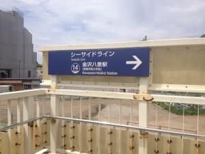 金沢八景東口再開発3