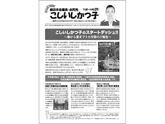 かつ子リポート29号(サムネール)