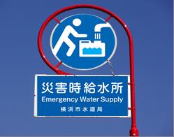 災害時給水所の新標識
