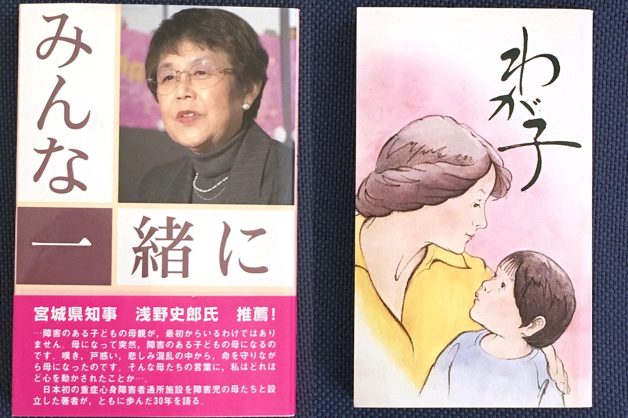 日浦美智江著書「みんな一緒に」「わが子」