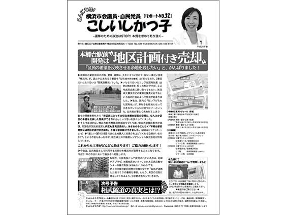 かつ子リポート31号(サムネール)